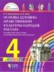 Основы духовно-нравственной культуры народов России 4 кл